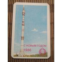 Карманный календарик . С новым годом! 1986 год