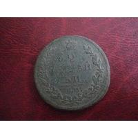 2 копейки 1812 ЕМ НМ Российская Империя (Александр I)