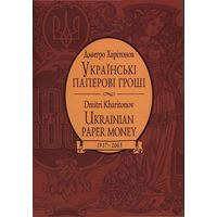 Харитонов - Украинские деньги с 1917 - на CD