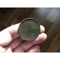 5 копеек 1831 год - не частая монетка