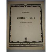 Ноты для фортепиано с оркестром Сен-Санс Концерт No2 Соль минор