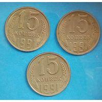 15 коп.-1991(буквы-м,л,л)(3ед)-СССР