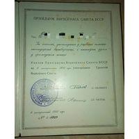 Автограф Председателя Президиума Верховного Совета БССР Поляков И. Е.