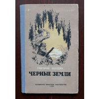 """Володин Г. """"Черные Земли"""". 1956г."""