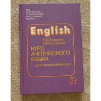 Токарева Н. Д., Богданова И. М. Курс английского языка для продолжающих.