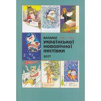 Каталог Украинской новогодней открытки 1941-91 - на CD