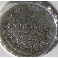 Россия, 5 копеек 1824 года, СПБ ПД