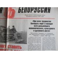 """Газета """"Советская Белоруссия"""", 9 апреля 1999 г."""