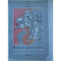 Главы из истории и культуры евреев Восточной Европы.Части 5-6