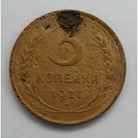 СССР 3 копейки 1927