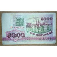 5000 рублей 1992 года, серия АО