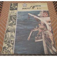 """Журнал """"Вокруг света"""" (1'1985)"""