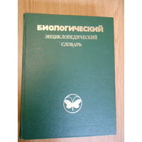 Биологический энциклопедический словарь