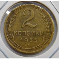 2 копейки 1935 г новый тип (4)