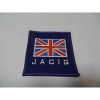 Шеврон JACIG Joint Arms Control - Объединенная группа по контролю  Implementation Group над вооружениями (Великобритания)