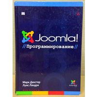 Joomla! Программирование (уценка)