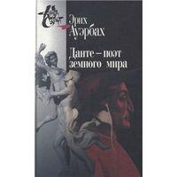 Ауэрбах. Данте - поэт земного мира