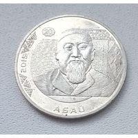 Казахстан 50 тенге, 2015 Портреты на банкнотах - Абай Кунанбаев 8-4-28