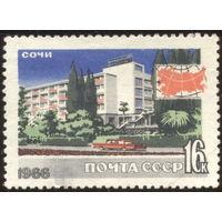 СССР 1966. (дефект) Туризм в СССР. Сочи. (#3388). Марка из серии