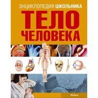 Тело человека. Адольфо Тачлицки. Энциклопедия школьника
