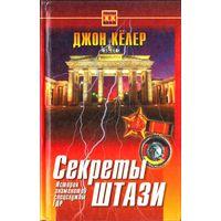 Джон Келер Секреты Штази. История знаменитой спецслужбы ГДР