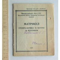 Мартикул студента заочника педагогического техникума Украина 1937 год