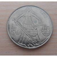 50 лир Сан-Марино 1973 года - из коллекции