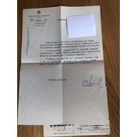 Ответ из министерства обороны СССР 1976 год с конвертом
