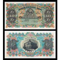 [КОПИЯ] Русско-Китайский Банк. Тянзинь. 10 лан 1907г. (Образец)