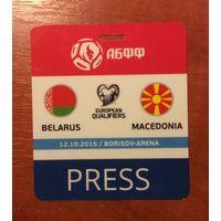 Аккредитация на матч Беларусь - Македония (12.10.2015)