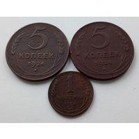 Две монеты 5 копеек 1924 года шт.1 и шт.2 +1 копейка 1924 года!!! VF-XF!!! С 1 рубля!!! Без МЦ!!! Оригинал!!!
