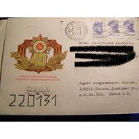 ХМК СССР 1985 Почта 40 лет Победы