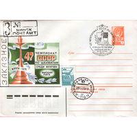 47 чемпионат СССР по шахматам (Спецгашение)