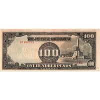 Филиппины, яп. оккупация, 100 песо обр. 1944 г.