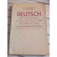 Немецкий язык для студентов радиотехнических специальностей вузов.Пособие по обучению чтению.