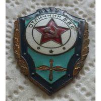 """Значок """"Отличник ВВС""""."""