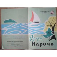 """Туристская схема """"Озеро Нарочь"""". 1972 г."""