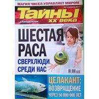 "Журнал ""Тайны ХХ века"", No14, 2011 год"