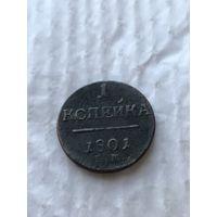 Копейка 1801