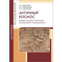 Античный космос. Очерки истории античной астрономии и космологии.