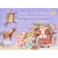 Коровина. Легенды, символы и традиции Рождества и Нового года. Правда, вымысел, приключения, любовь и магия...