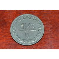 Тайвань 5 юаней