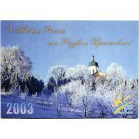 Поздравительная открытка - С Новым Годом! 2003 от украинских депутатов