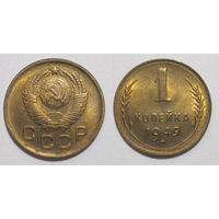 1 копейка 1949 UNC