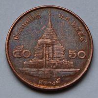 Таиланд, 50 сатанг