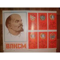 """Комплект агитации """"В помощь активисту стенной печати"""".МОСКВА.1976. Девять плакатов в папке."""