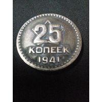 25 копеек 1941 год пробная. (копия)