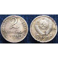 W: СССР 2 копейки 1955, герб - 16 лент (616)