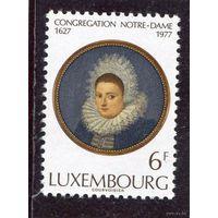 Люксембург. 1977 350 лет конгренгации Норд Дам. Основатель. Живопись