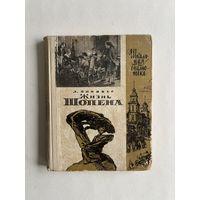 Синявер Л. Жизнь Шопена. М. Музыка 1966г. 148с.,илл. Твердый переплет, уменьшенный формат